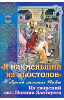 """""""Я наименьший из апостолов"""". О святом апостоле Павле. Из творения  свт. Иоанна Златоуста"""