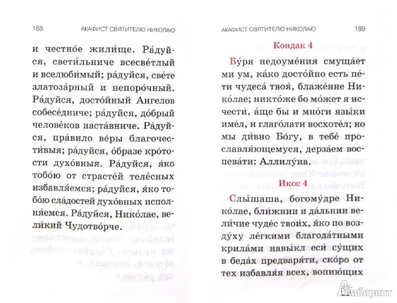 Иллюстрация 1 из 22 для Молитвослов. Вечери твоея тайныя | Лабиринт - книги. Источник: Лабиринт