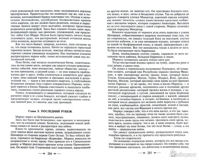 Иллюстрация 1 из 11 для Отверженные. Роман в 2 томах. Том 2 - Виктор Гюго | Лабиринт - книги. Источник: Лабиринт