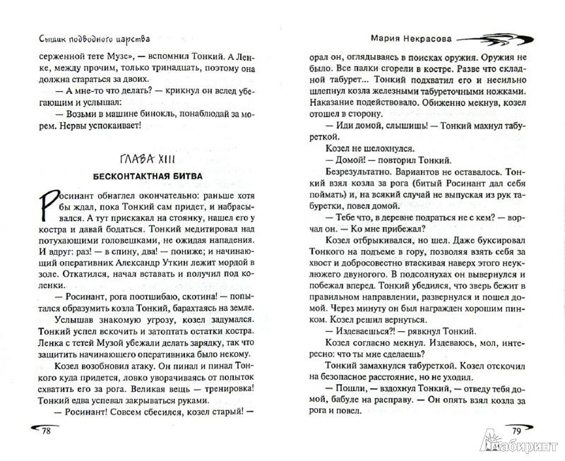 Иллюстрация 1 из 6 для Сыщик подводного царства - Мария Некрасова   Лабиринт - книги. Источник: Лабиринт