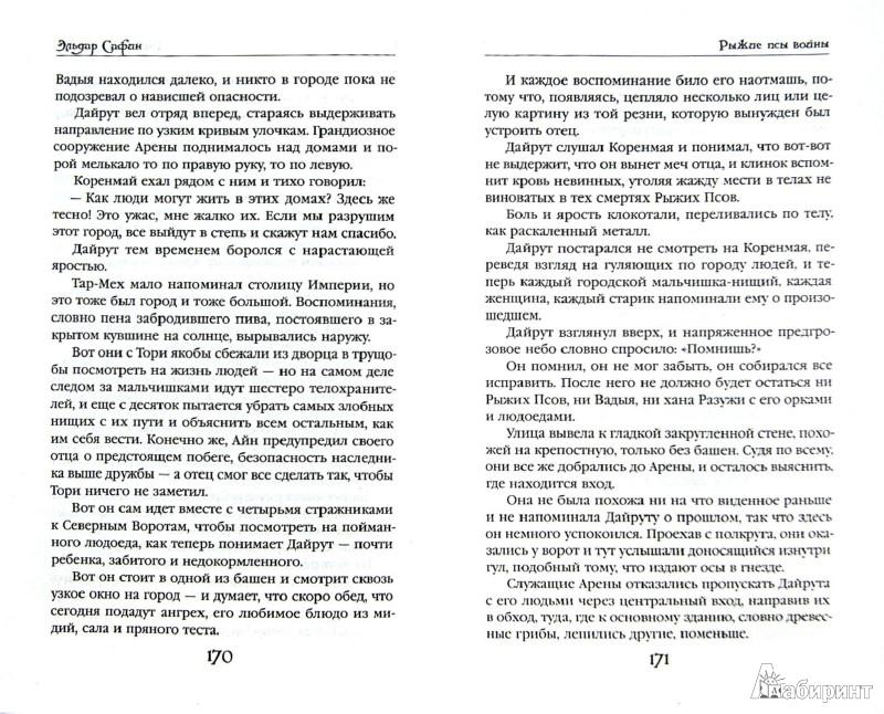 Иллюстрация 1 из 8 для Рыжие псы войны - Эльдар Сафин | Лабиринт - книги. Источник: Лабиринт