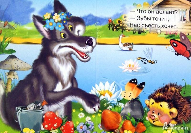Иллюстрация 1 из 8 для Гуси-гуси! Га-га-га!   Лабиринт - книги. Источник: Лабиринт