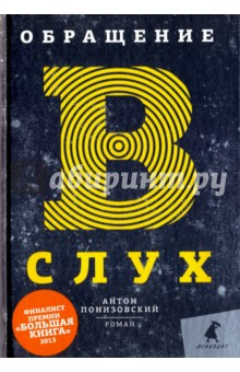 Обращение в слух первов м рассказы о русских ракетах книга 2