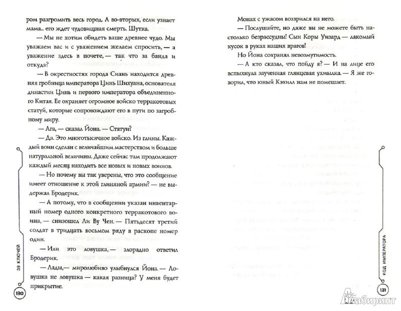 Иллюстрация 1 из 22 для Код императора - Гордон Корман | Лабиринт - книги. Источник: Лабиринт