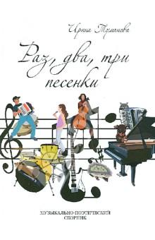 Туманова Ирина » Раз, два, три песенки (+CD)