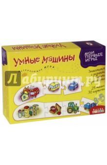 Развивающая игра Умные машины (1108) машины majorette городской автобус