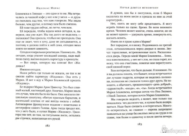 Иллюстрация 1 из 13 для Ничья длится мгновение - Ицхокас Мерас | Лабиринт - книги. Источник: Лабиринт