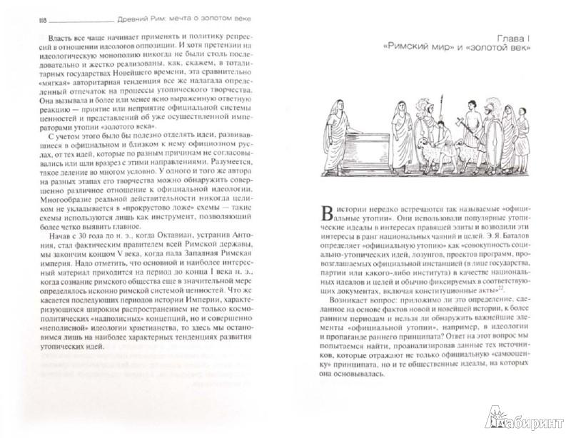 Иллюстрация 1 из 7 для Древний Рим: мечта о золотом веке - Юрий Чернышов | Лабиринт - книги. Источник: Лабиринт