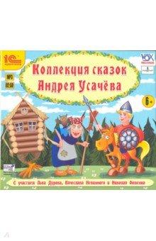 Коллекция сказок А. Усачева. Аудиотеатр (CDmp3)