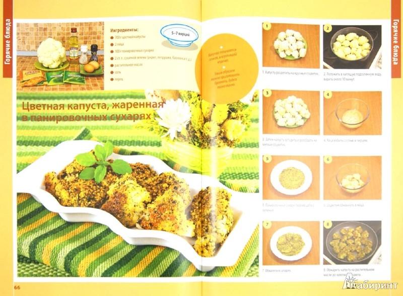 Иллюстрация 1 из 24 для Вкусные рецепты за 35 минут. 350 пошаговых фотографий - Анастасия Скрипкина | Лабиринт - книги. Источник: Лабиринт