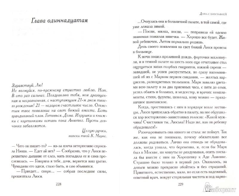 Иллюстрация 1 из 24 для Дама с биографией - Ксения Велембовская | Лабиринт - книги. Источник: Лабиринт
