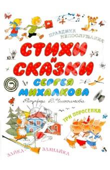 Электронная книга Стихи и сказки Сергея Михалкова