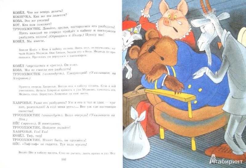 Иллюстрация 1 из 21 для Стихи и сказки Сергея Михалкова - Сергей Михалков | Лабиринт - книги. Источник: Лабиринт