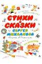 Михалков Сергей Владимирович Стихи и сказки Сергея Михалкова