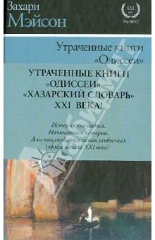 """Утраченные книги """"Одиссеи"""""""