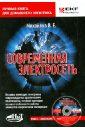 Михайлов В. Современная электросеть (+ CD)