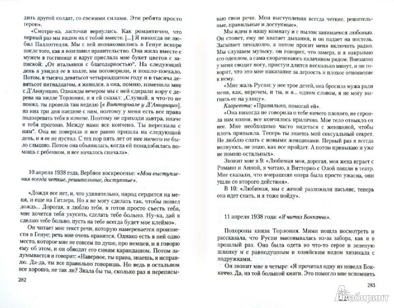 Иллюстрация 1 из 12 для Секретный Муссолини. Дневники 1932-1938 гг. - Кларетта Петаччи | Лабиринт - книги. Источник: Лабиринт