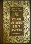 Наталья Степанова: Большая защитная книга здоровья