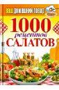 Ваш домашний повар. 1000 рецептов салатов