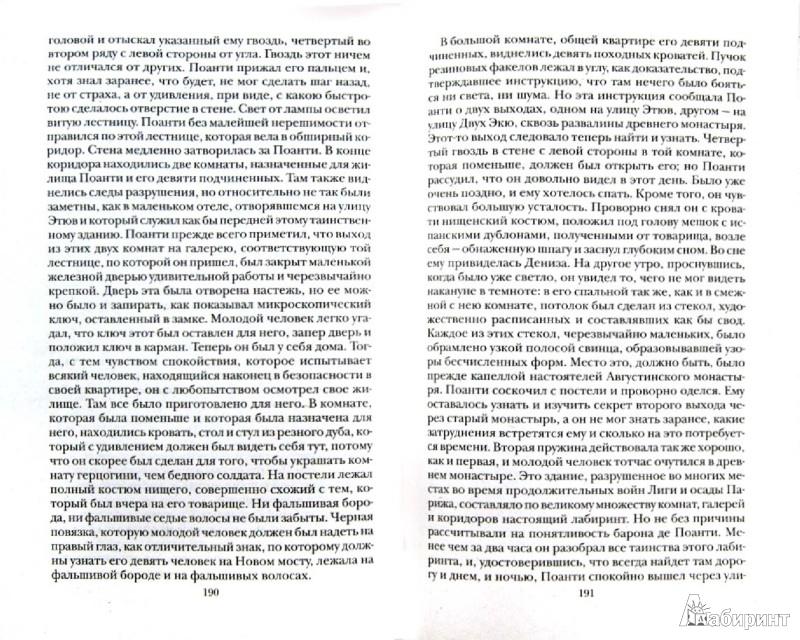 Иллюстрация 1 из 8 для Анна Австрийская. Первая любовь королевы - Шарль Далляр   Лабиринт - книги. Источник: Лабиринт