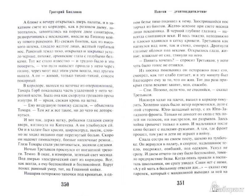 Иллюстрация 1 из 22 для Навеки - девятнадцатилетние - Григорий Бакланов   Лабиринт - книги. Источник: Лабиринт
