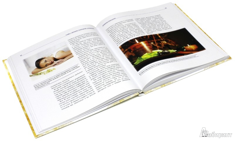 Иллюстрация 1 из 4 для Йога для стройности и похудения - Елена Варнава | Лабиринт - книги. Источник: Лабиринт