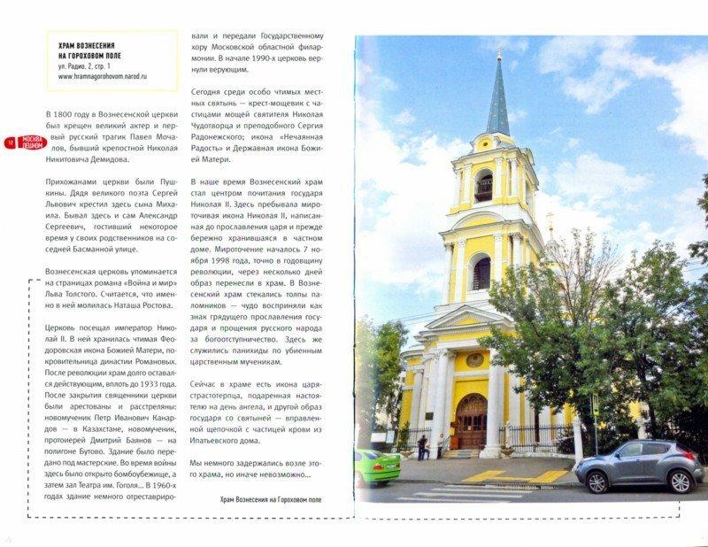 Иллюстрация 1 из 22 для Москва пешком. Самые интересные прогулки по столице - О.О. Рассохин | Лабиринт - книги. Источник: Лабиринт