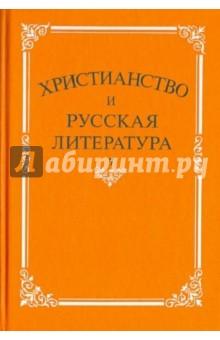 Христианство и русская литература. Сборник 7 катков в д христианство и государственность