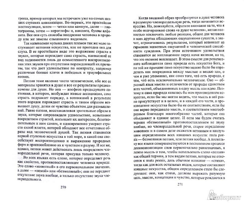 """Иллюстрация 1 из 16 для Поэты """"Озёрной школы"""" - Вордсворт, Кольридж, Саути   Лабиринт - книги. Источник: Лабиринт"""