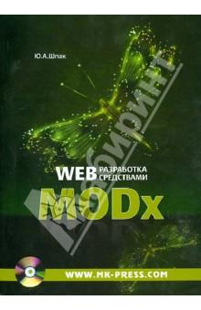 Web-разработка средствами MODx (+CD)