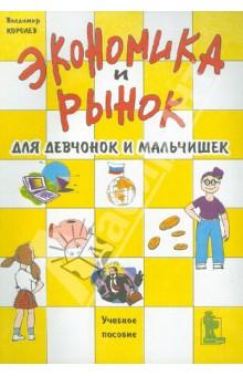 Экономика и рынок для девчонок и мальчишек. Учебное пособие