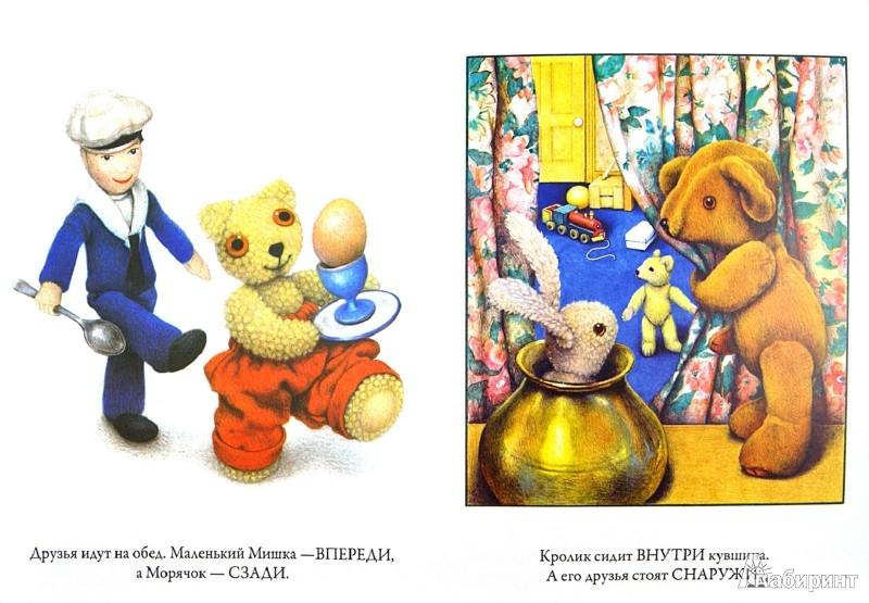 Иллюстрация 1 из 8 для Мой любимый медвежонок. Противоположности - Джейн Хисси | Лабиринт - книги. Источник: Лабиринт