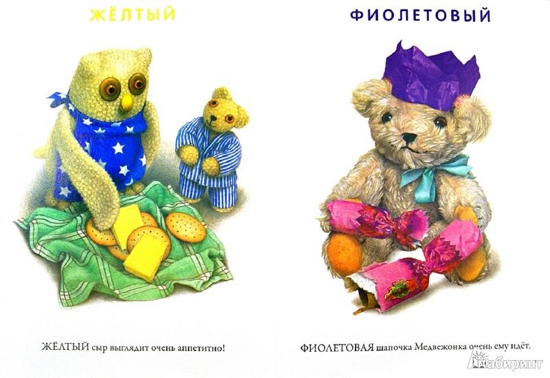 Иллюстрация 1 из 14 для Мой любимый медвежонок. Цвета - Джейн Хисси | Лабиринт - книги. Источник: Лабиринт