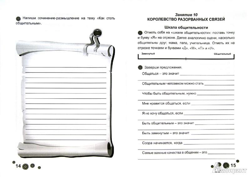 Иллюстрация 1 из 6 для Психологическая азбука. Рабочая тетрадь для 3 класса - Аржакаева, Вачков, Попова   Лабиринт - книги. Источник: Лабиринт