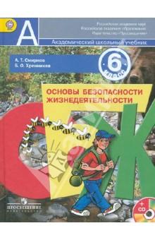 Основы безопасности жизнедеятельности. 6 класс. Учебник для общеобразоват. учреждений + (CD). ФГОС