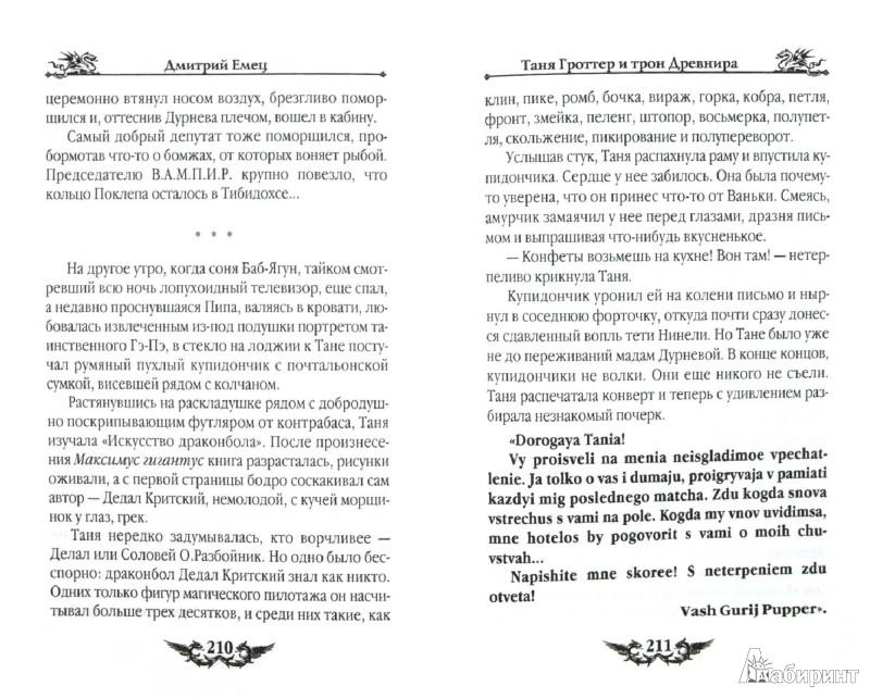 Иллюстрация 1 из 10 для Таня Гроттер и трон Древнира - Дмитрий Емец | Лабиринт - книги. Источник: Лабиринт