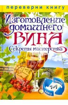 1+1. Изготовление домашнего вина. Секреты мастерства. Изготовление самогона. Секреты живой воды