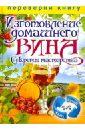 Кашин Сергей Павлович 1+1. Изготовление домашнего вина. Секреты мастерства. Изготовление самогона. Секреты живой воды