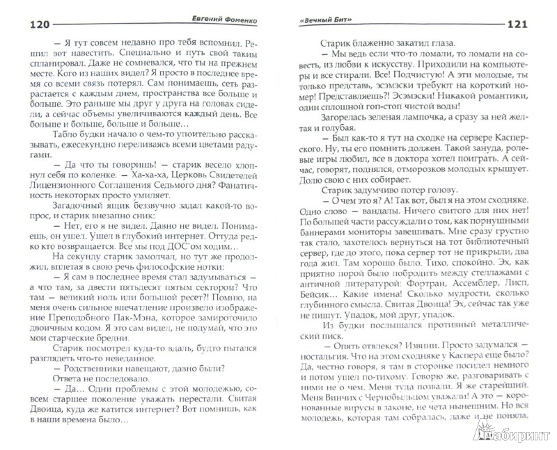 Иллюстрация 1 из 5 для Ярмарочный замок - Евгений Фоменко | Лабиринт - книги. Источник: Лабиринт
