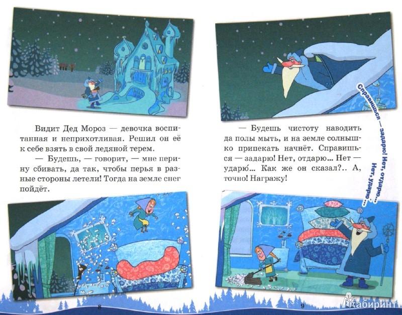 Иллюстрация 1 из 12 для Морозко. Машины сказки | Лабиринт - книги. Источник: Лабиринт