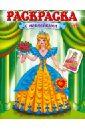 Рыданская Екатерина Книжка-раскраска с наклейками Красавицы. Выпуск 2