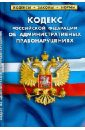 Кодекс РФ об административных правонарушениях на 01.02.13,