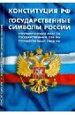 Конституция РФ. Государственные символы РФ