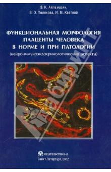 Функциональная морфология плаценты человека в норме и при патологии с л кабак морфология человека