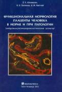Функциональная морфология плаценты человека в норме и при патологии