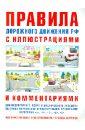 Правила дорожного движения с иллюстрациями и комментариями. Ответственность водителей