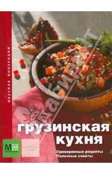 Грузинская кухня экспресс рецепты готовим в мультиварке