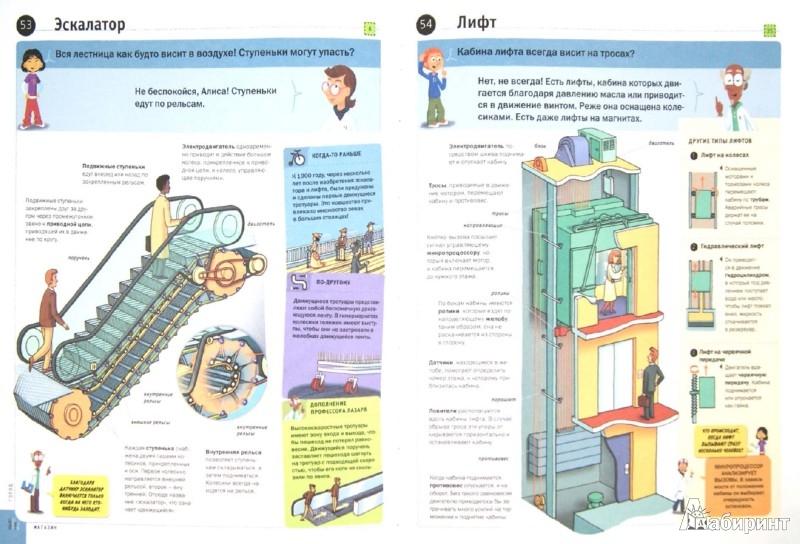 Иллюстрация 1 из 46 для Как это работает. Исследуем 250 объектов и устройств - ЛеБом, ЛеБом | Лабиринт - книги. Источник: Лабиринт