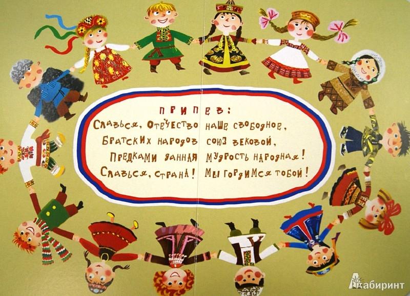 Иллюстрация 1 из 13 для Наш гимн - Сергей Михалков   Лабиринт - книги. Источник: Лабиринт