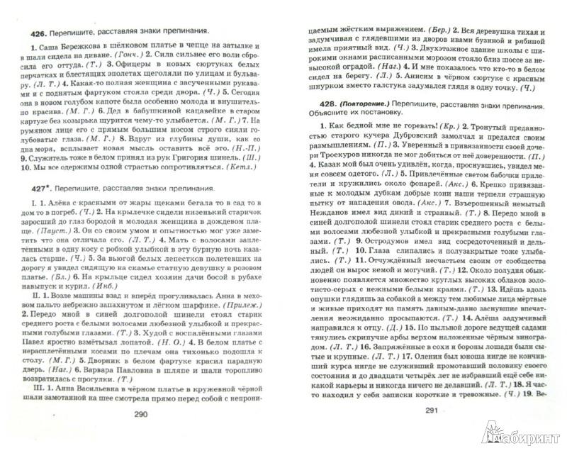 Иллюстрация 1 из 10 для Русский язык в упражнениях. Для школьников старших классов и поступающих в вузы - Дитмар Розенталь | Лабиринт - книги. Источник: Лабиринт
